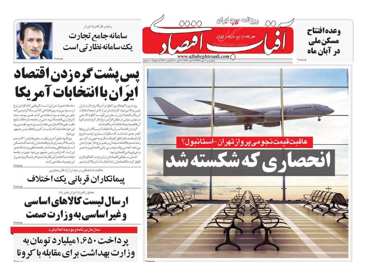 News headlines of Aftab Eghtesadi newspaper on Sunday, October 11th