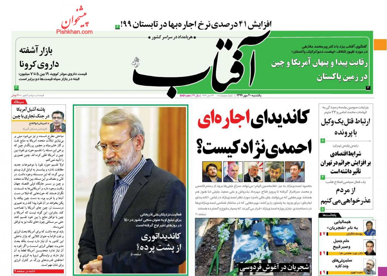 News headlines of Aftab Yazd newspaper on Sunday, October 11th