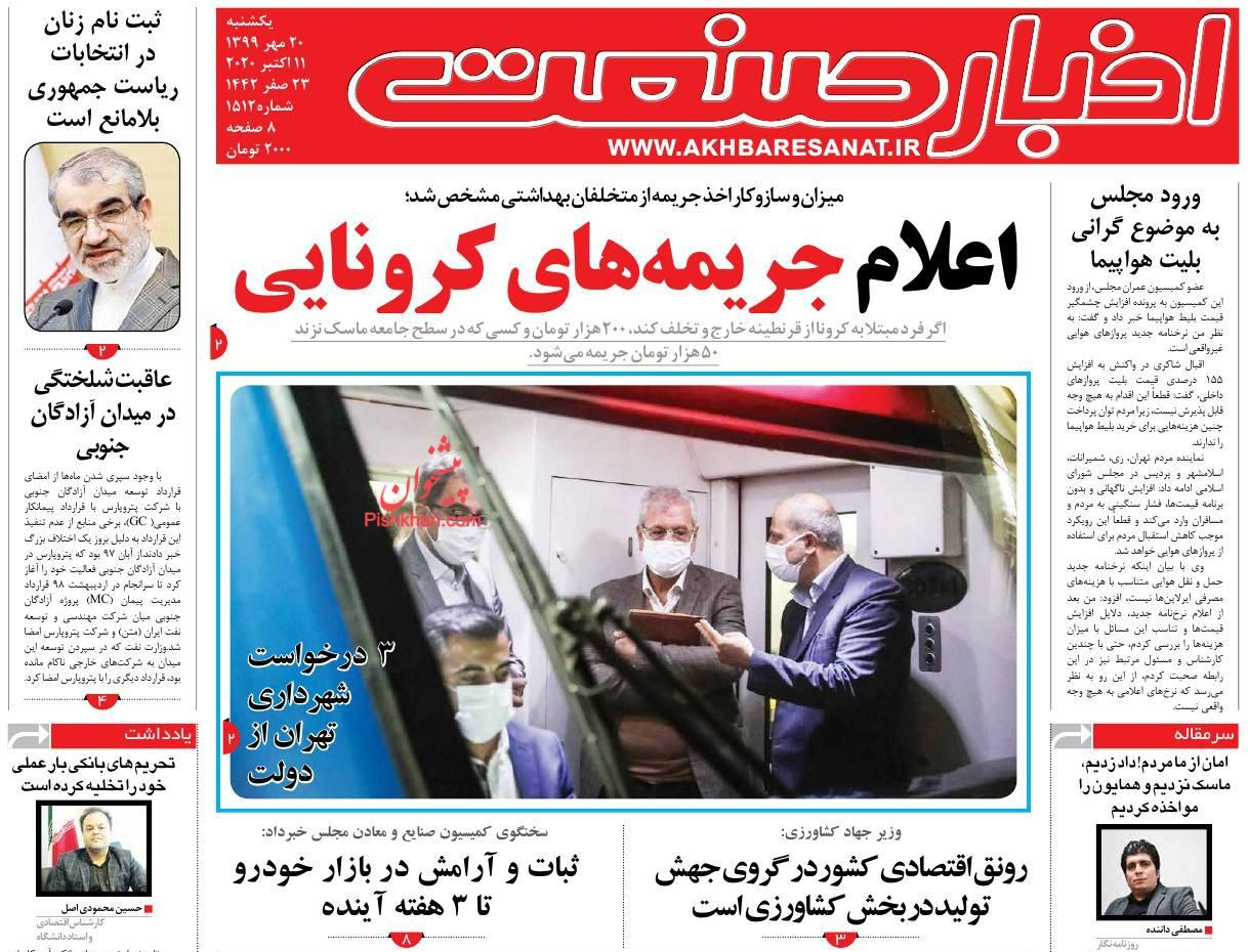 News headlines of Akhbar Sanat newspaper on Sunday, October 11th