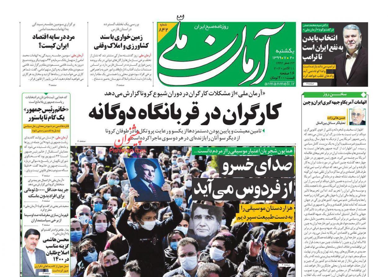 عناوین اخبار روزنامه آرمان ملی در روز یکشنبه ۲۰ مهر