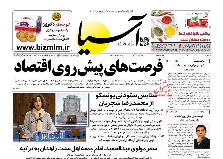 عناوین اخبار روزنامه آسیا در روز یکشنبه ۲۰ مهر