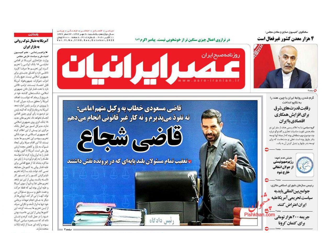 News headlines of Asr Iranian newspaper on Sunday, October 11th