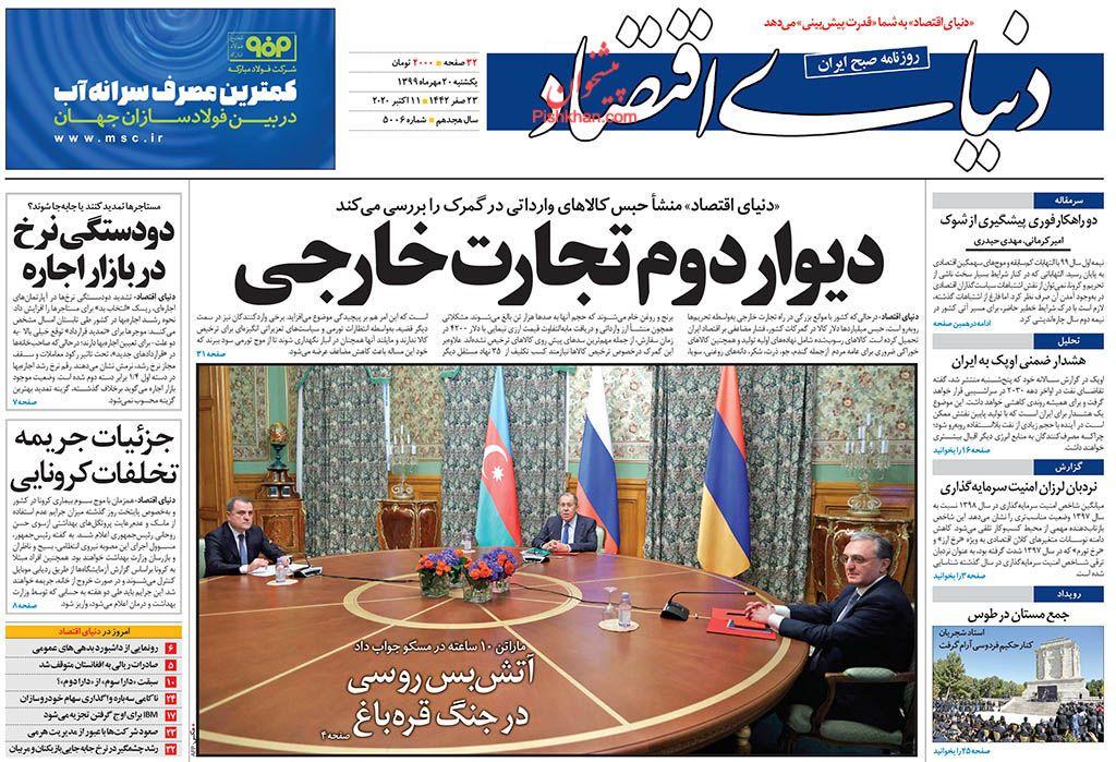 News headlines of Donya-e-Eqtesad newspaper on Sunday, October 11th