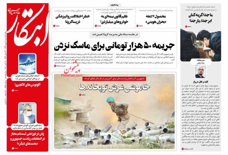 عناوین اخبار روزنامه ابتکار در روز یکشنبه ۲۰ مهر