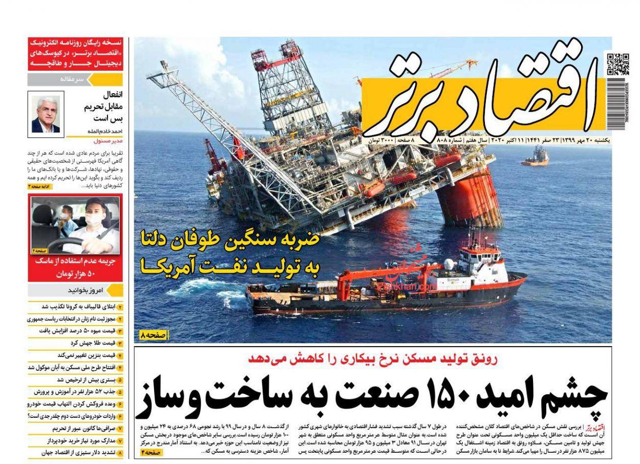 News headlines of Eghtesad Bartar newspaper on Sunday, October 11th