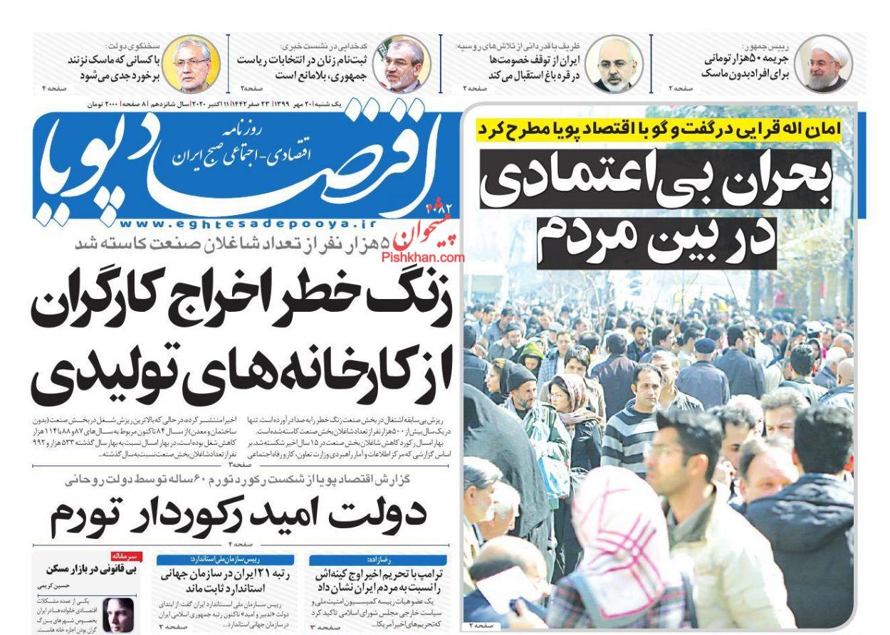 News headlines of Eghtesad Pouya newspaper on Sunday, October 11th
