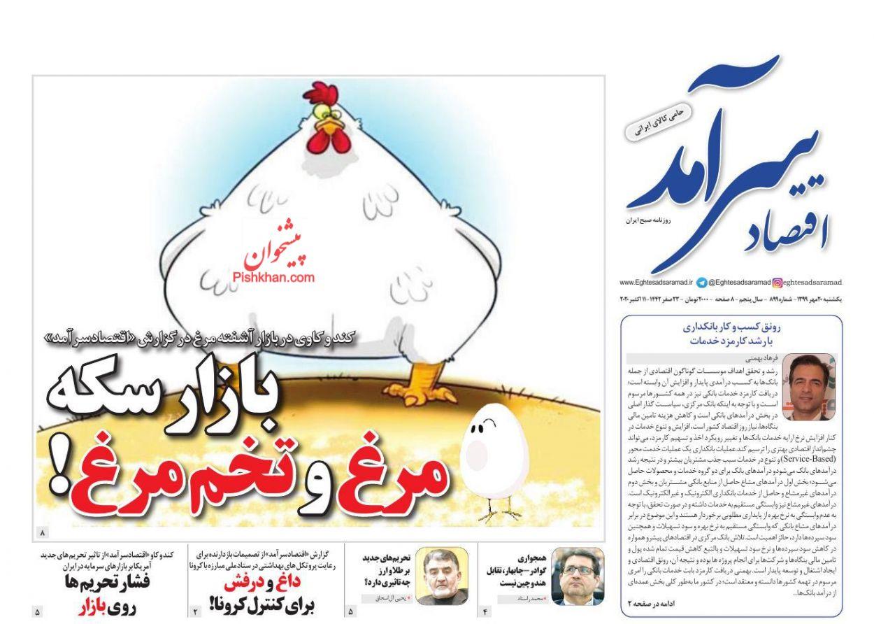 News headlines of Eghtesad Sarmad newspaper on Sunday, October 11th