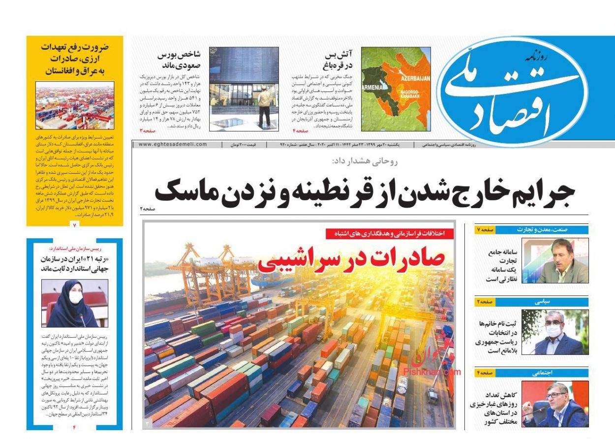 News headlines of the National Economy newspaper on Sunday, October 11th