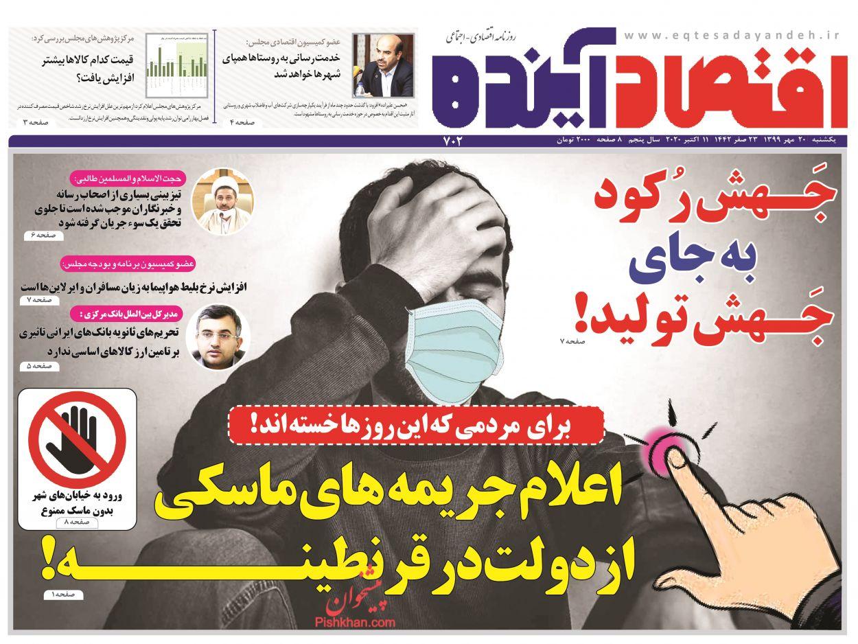 News headlines of Eghtesad Ayandeh newspaper on Sunday, October 11th