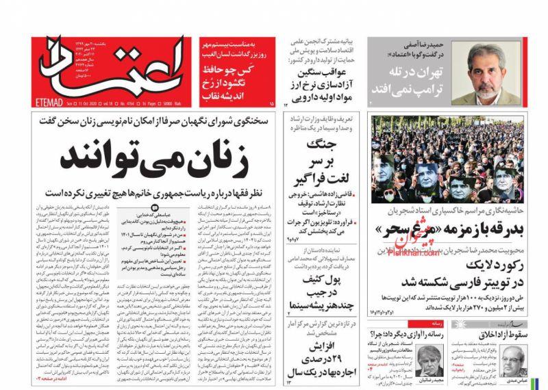 عناوین اخبار روزنامه اعتماد در روز یکشنبه ۲۰ مهر