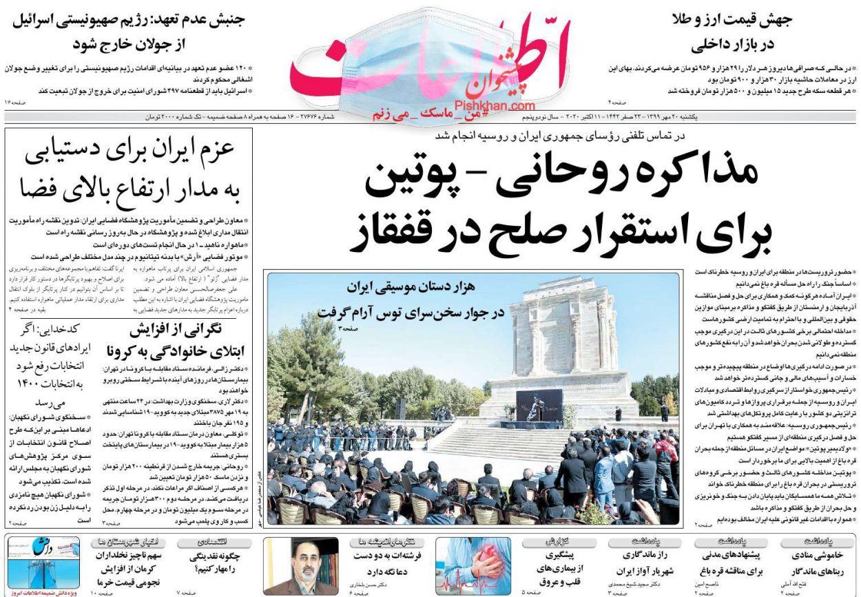 عناوین اخبار روزنامه اطلاعات در روز یکشنبه ۲۰ مهر
