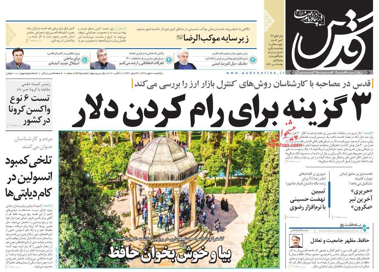 News headlines of Quds newspaper on Sunday, October 11th