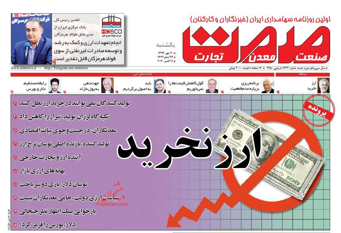 Samat newspaper headlines on Sunday, October 11th