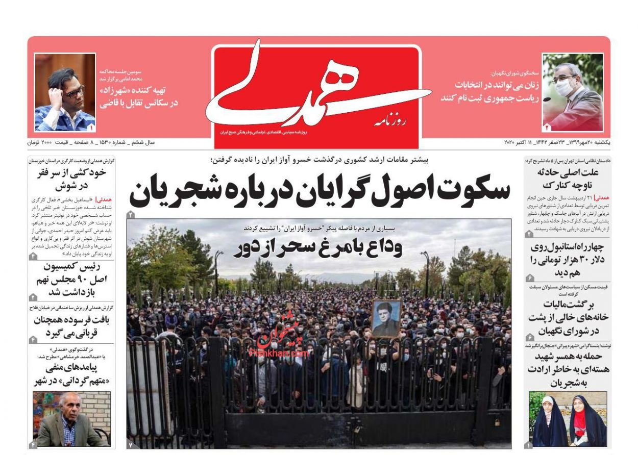 The headlines of Hamedli newspaper on Sunday, October 11th