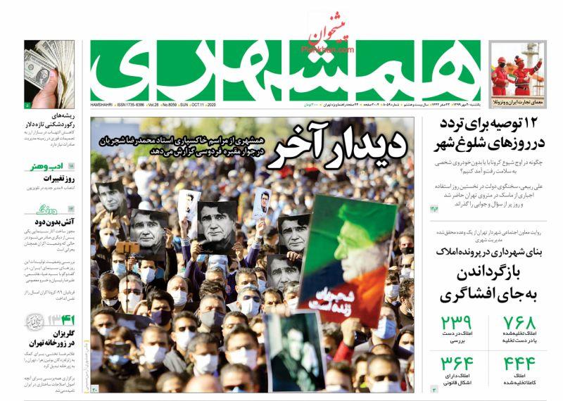 عناوین اخبار روزنامه همشهری در روز یکشنبه ۲۰ مهر