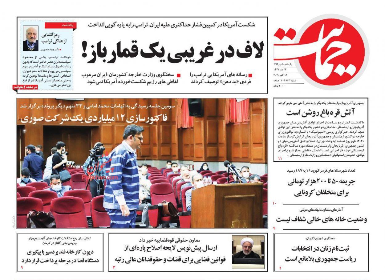 News headlines of Hamiat newspaper on Sunday, October 11th