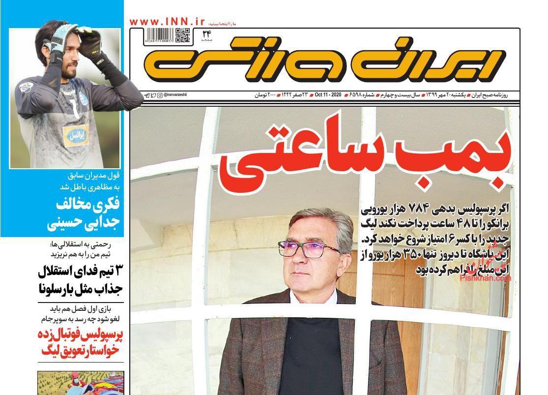 News headlines of Iran Varzeshi newspaper on Sunday, October 11th