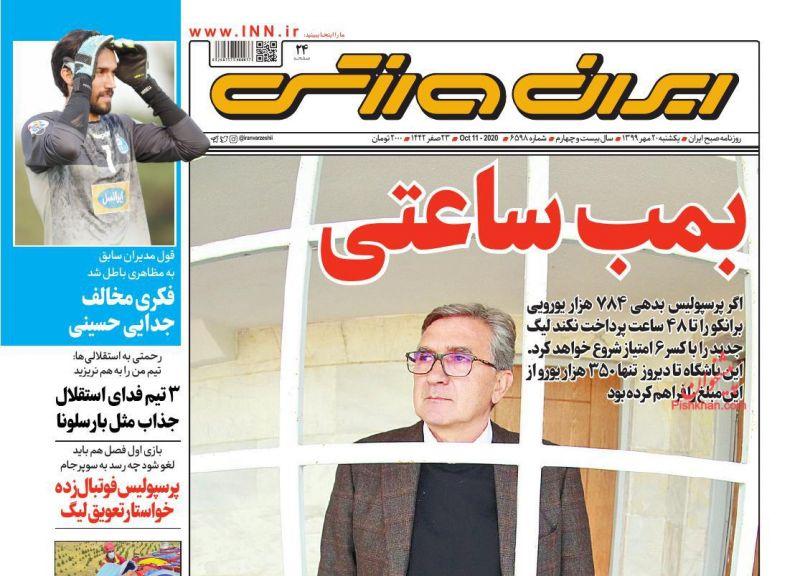 عناوین اخبار روزنامه ایران ورزشی در روز یکشنبه ۲۰ مهر
