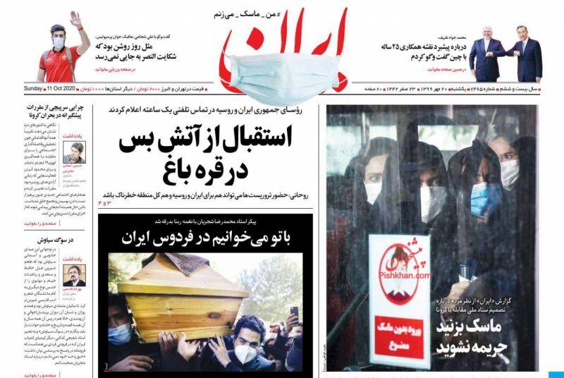 عناوین اخبار روزنامه ایران در روز یکشنبه ۲۰ مهر