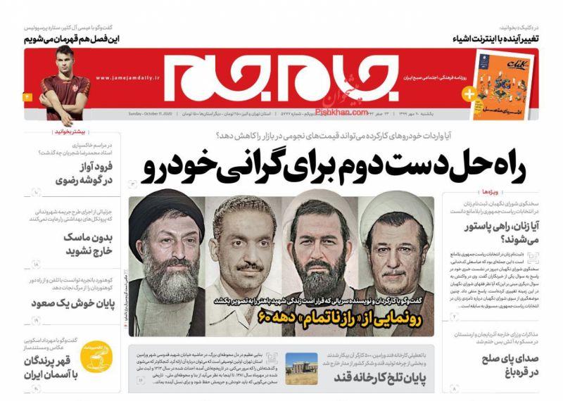 عناوین اخبار روزنامه جام جم در روز یکشنبه ۲۰ مهر