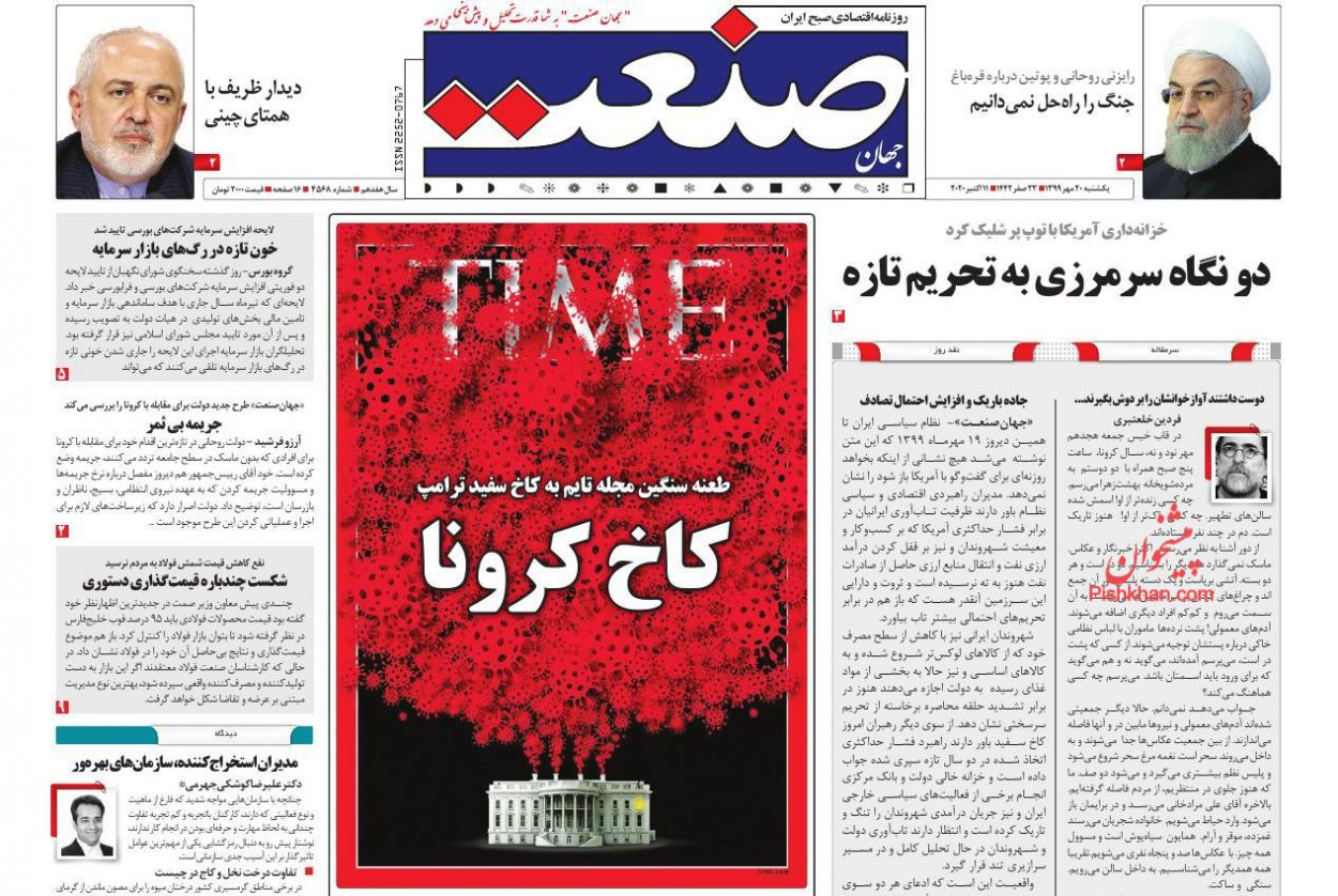 News headlines of Jahan Sanat newspaper on Sunday, October 11th