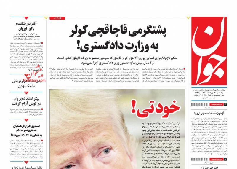 عناوین اخبار روزنامه جوان در روز یکشنبه ۲۰ مهر
