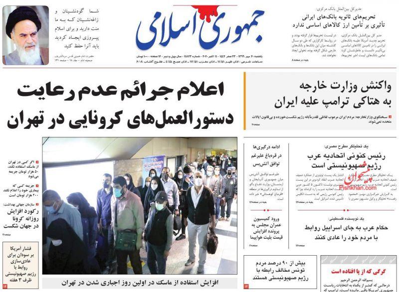 عناوین اخبار روزنامه جمهوری اسلامی در روز یکشنبه ۲۰ مهر