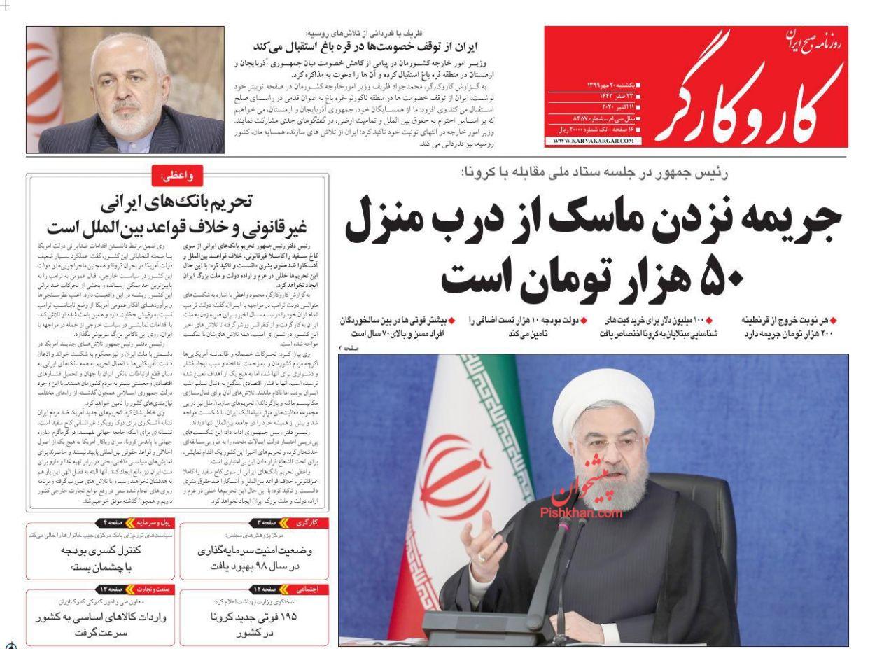 News headlines of Kar and Kargar newspaper on Sunday, October 11th