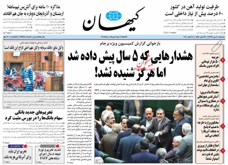 عناوین اخبار روزنامه کيهان در روز یکشنبه ۲۰ مهر