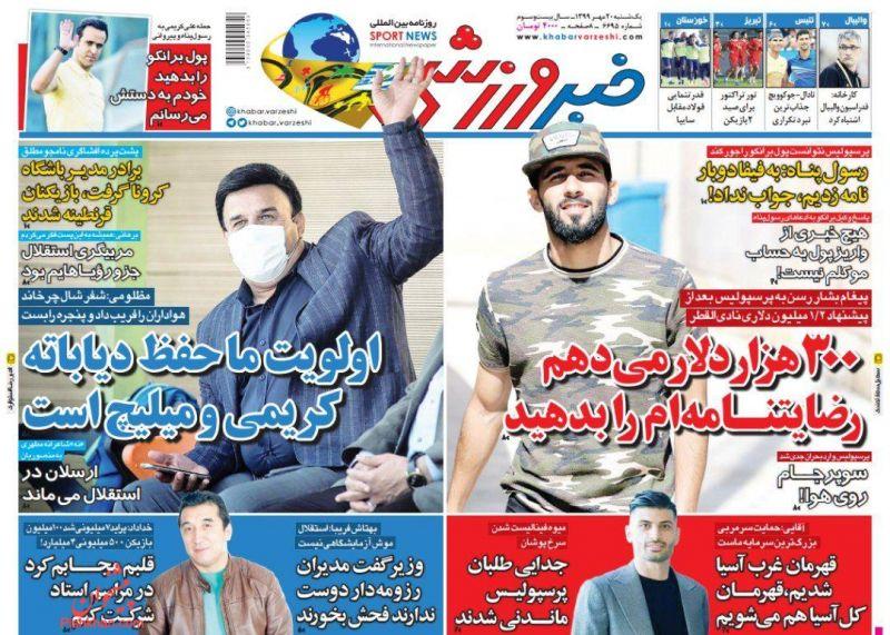 عناوین اخبار روزنامه خبر ورزشی در روز یکشنبه ۲۰ مهر
