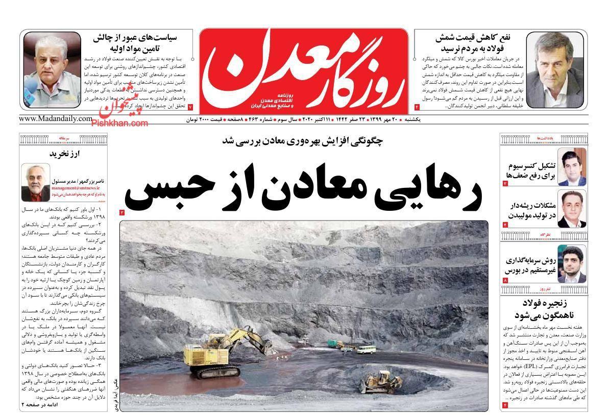 News headlines of Roozgar Ma'dan newspaper on Sunday, October 11th