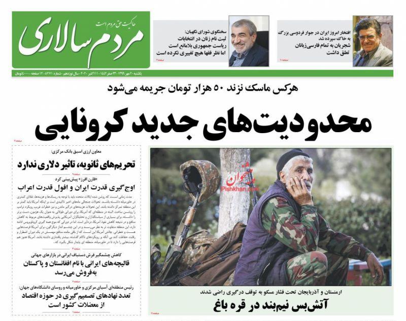 عناوین اخبار روزنامه مردم سالاری در روز یکشنبه ۲۰ مهر