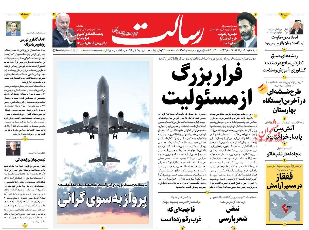 News headlines of Resalat newspaper on Sunday, October 11th