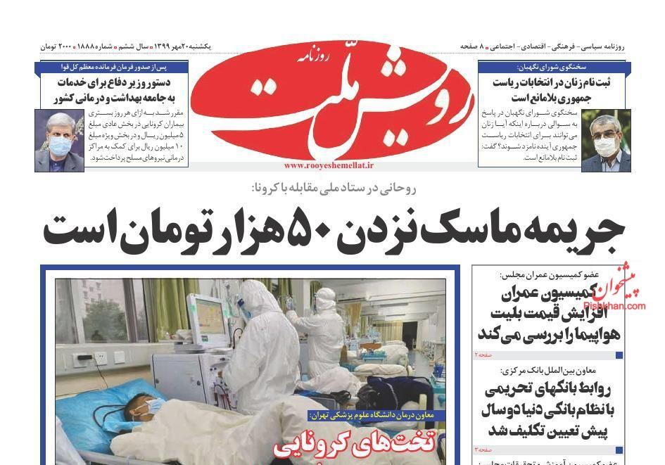 News headlines of Roish Mellat newspaper on Sunday, October 11th