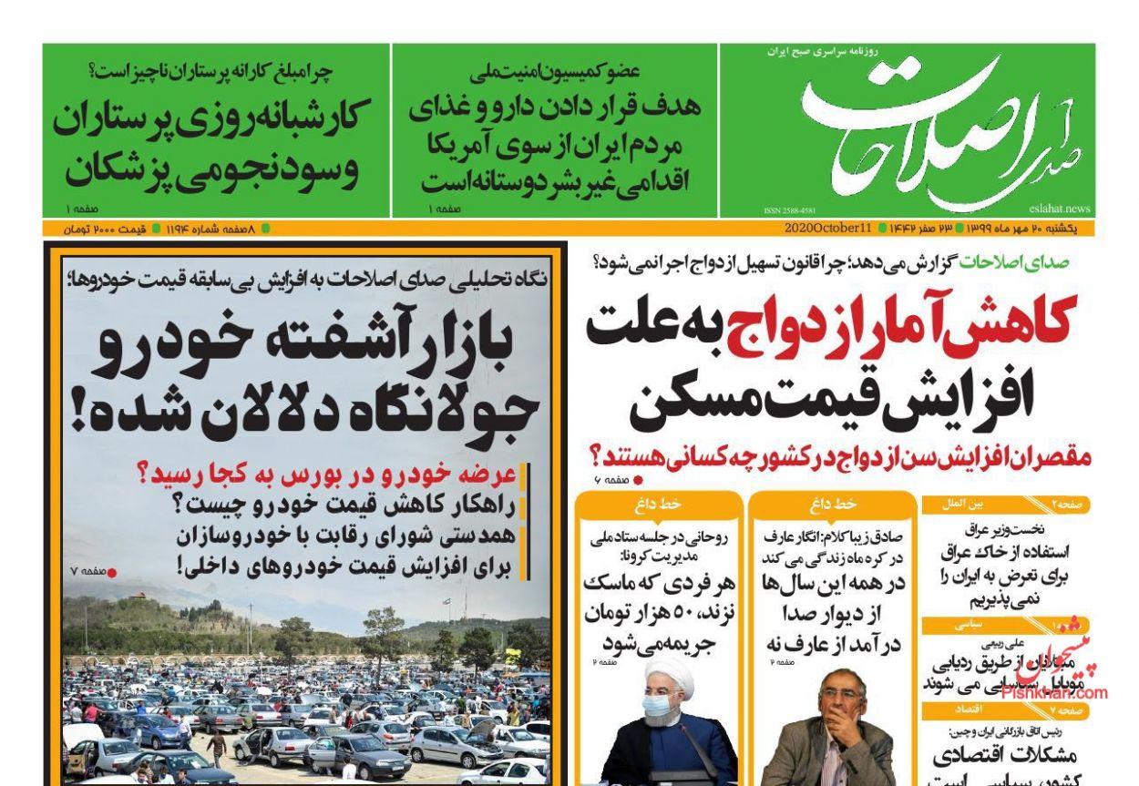News headlines of Seda-e-Islahat newspaper on Sunday, October 11th