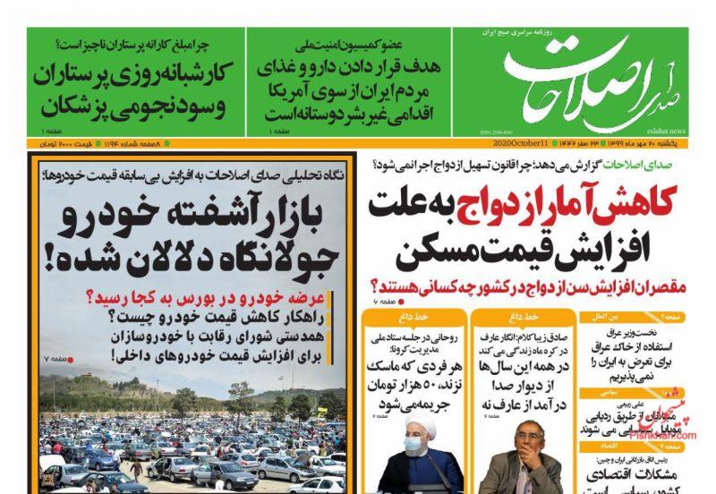 عناوین اخبار روزنامه صدای اصلاحات در روز یکشنبه ۲۰ مهر