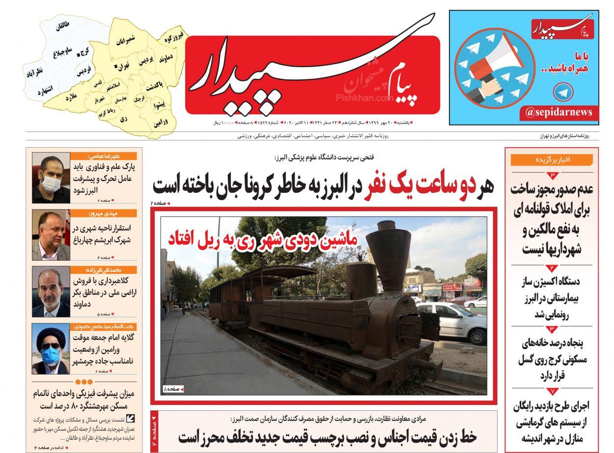 News headlines of Payam Sepidar newspaper on Sunday, October 11th