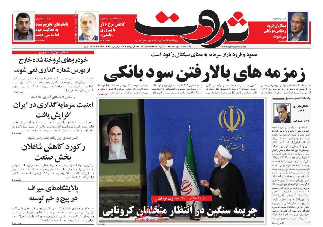 News headlines of Sarvat newspaper on Sunday, October 11th