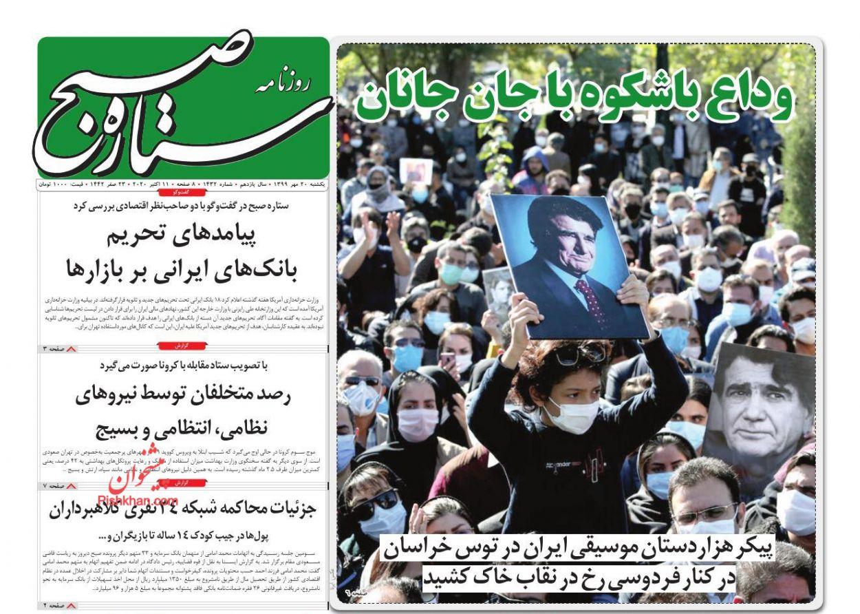 News headlines of Setareh Sobh newspaper on Sunday, October 11th