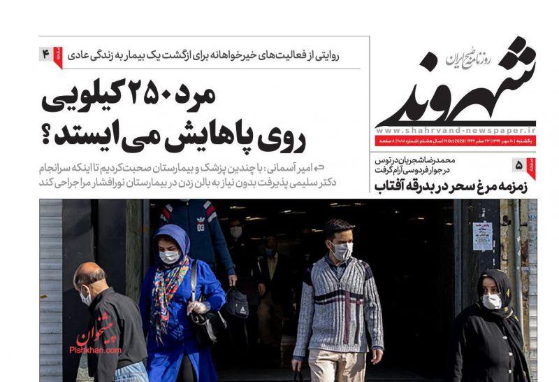 عناوین اخبار روزنامه شهروند در روز یکشنبه ۲۰ مهر