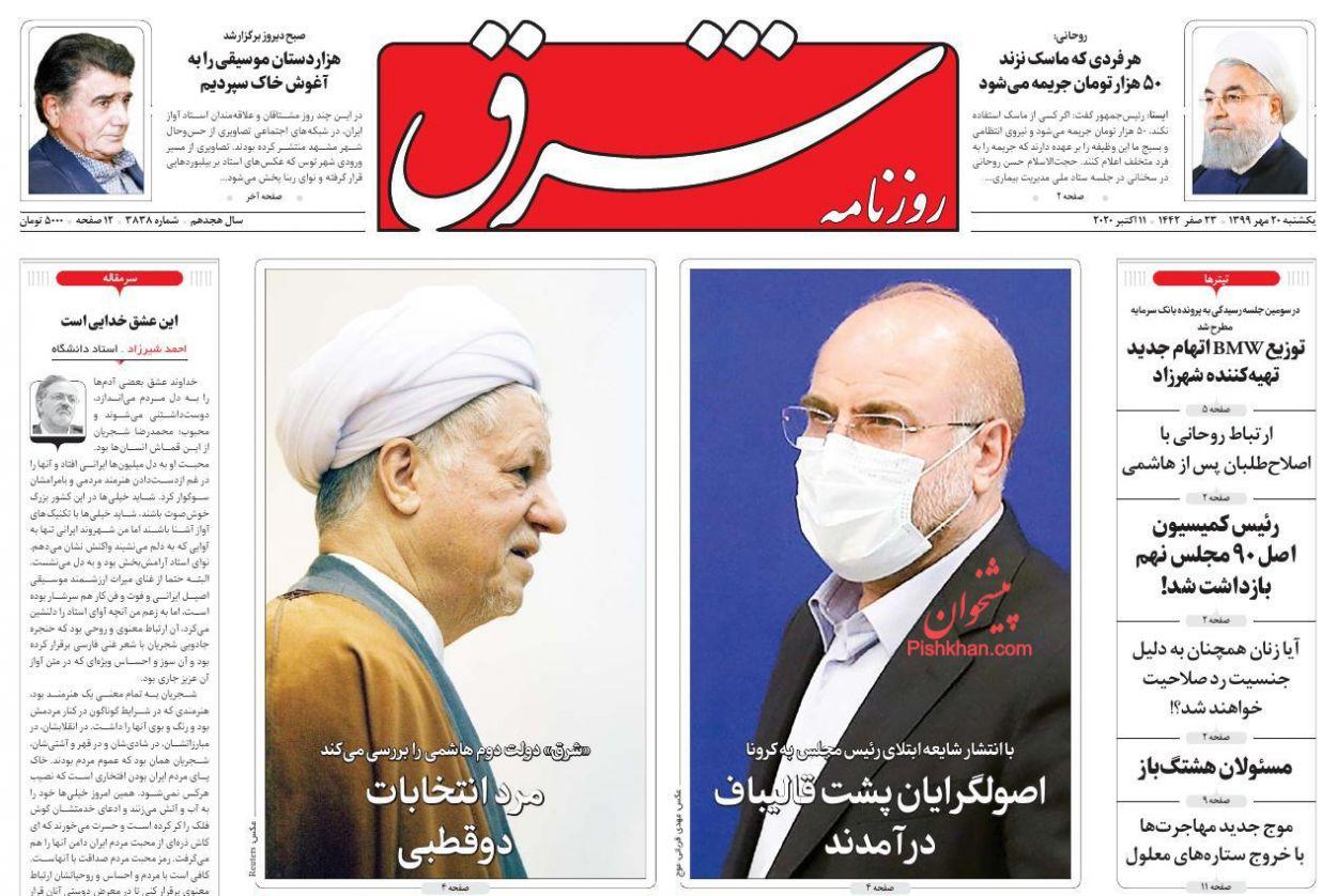Shargh newspaper headlines on Sunday, October 11th