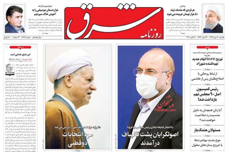 عناوین اخبار روزنامه شرق در روز یکشنبه ۲۰ مهر