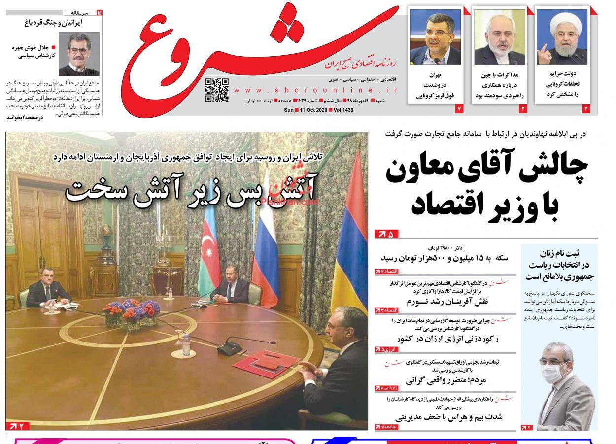 Newspaper headlines start on Sunday, October 11th