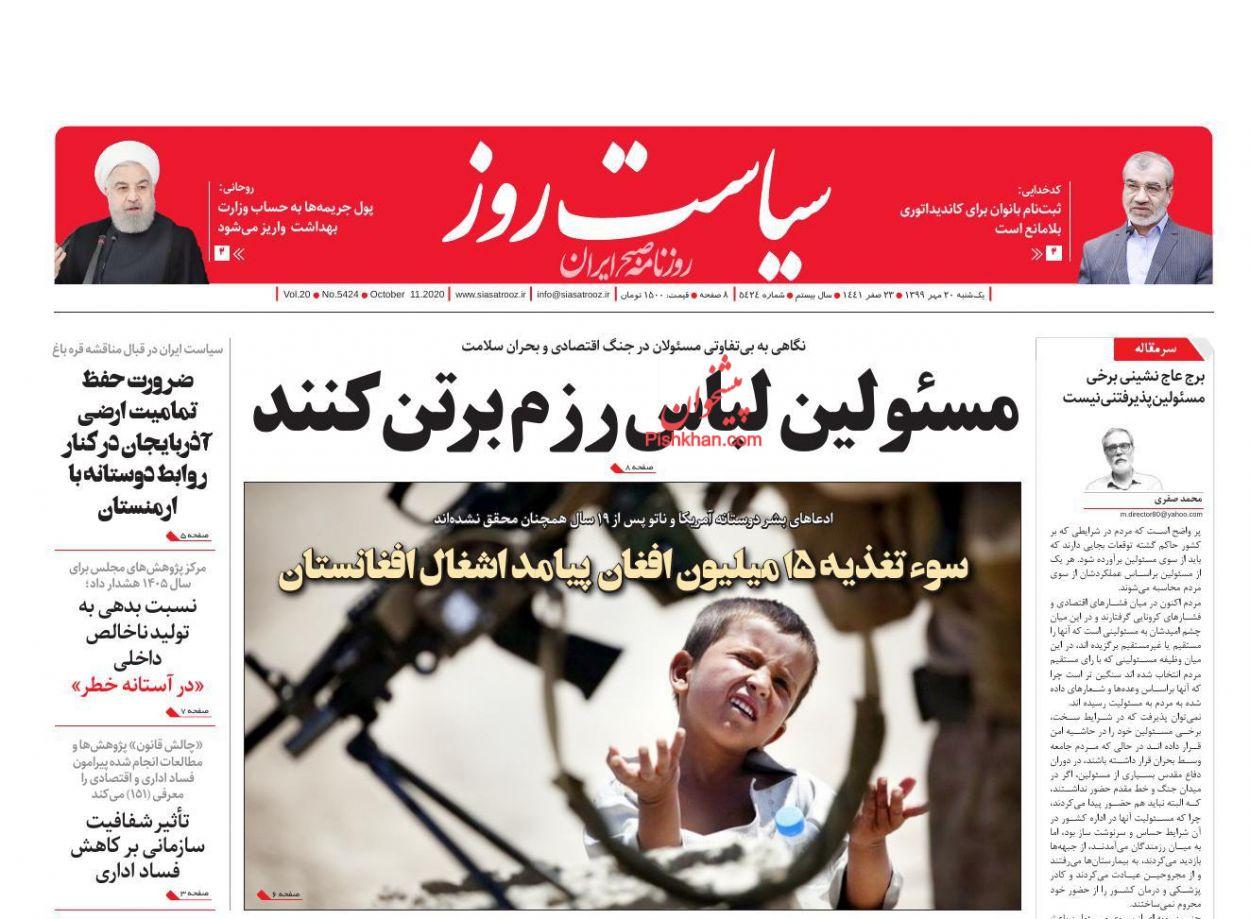 News headlines of Siyasat-e Rooz newspaper on Sunday, October 11th