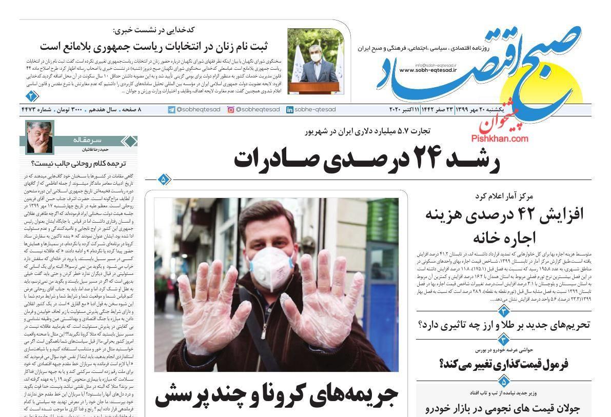 News headlines of Sobh-e-Eqtesad newspaper on Sunday, October 11th