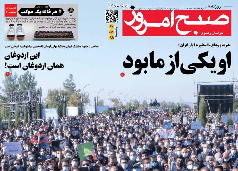 عناوین اخبار روزنامه صبح امروز در روز یکشنبه ۲۰ مهر
