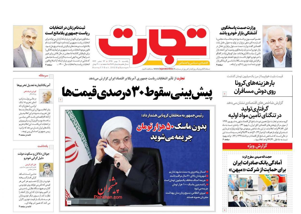 Tejarat newspaper news headlines on Sunday, October 11th