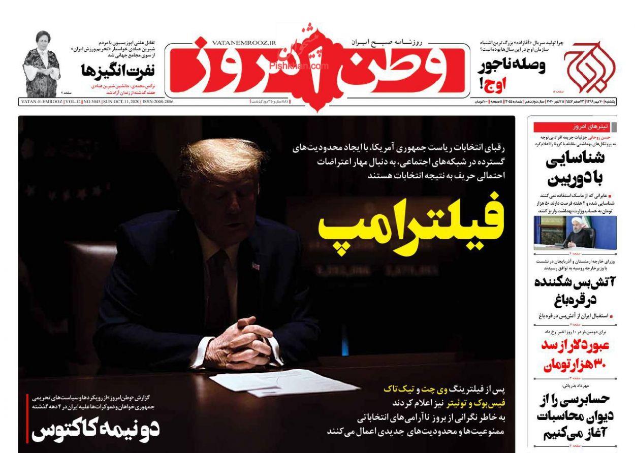 News headlines of Vatan Emrooz newspaper on Sunday, October 11th