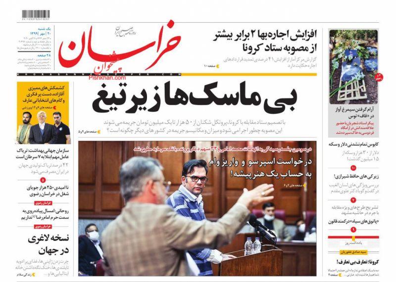 عناوین اخبار روزنامه خراسان در روز یکشنبه ۲۰ مهر