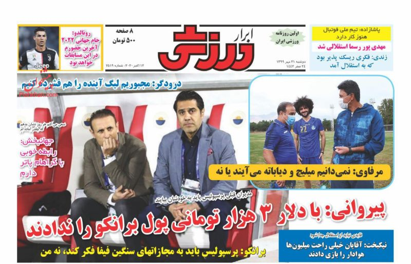 عناوین اخبار روزنامه ابرار ورزشى در روز دوشنبه ۲۱ مهر